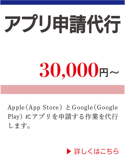 アプリ申請代行