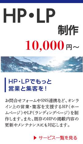 HP・LP制作