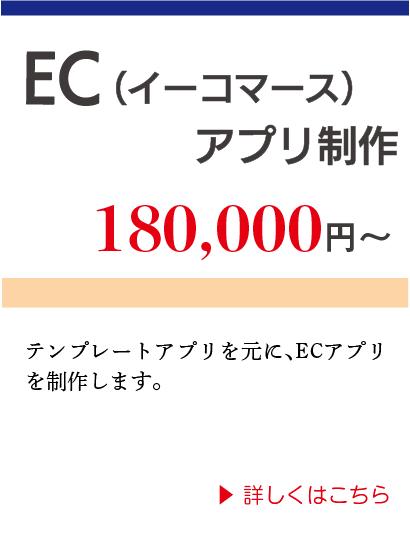 ECアプリ