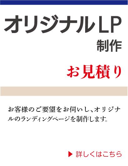オリジナルLP