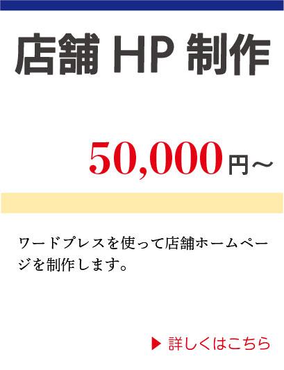 店舗HP制作