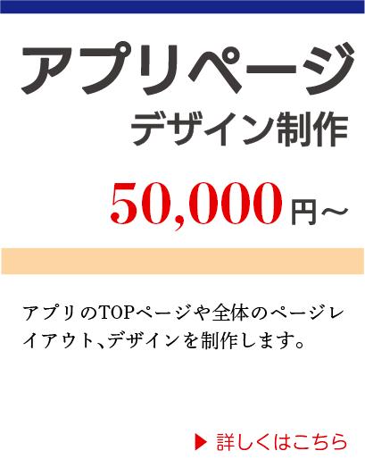 アプリページデザイン