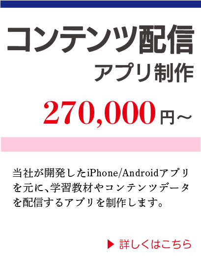 コンテンツ配信アプリ制作