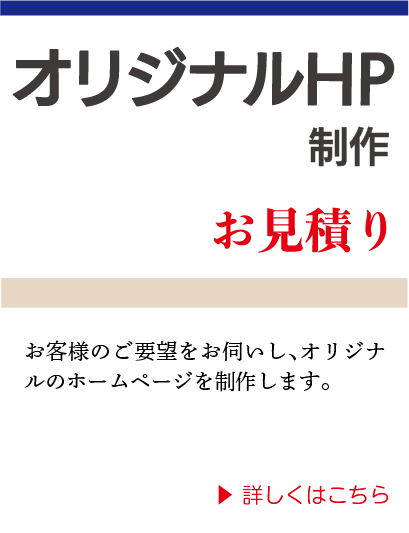 オリジナルHP制作