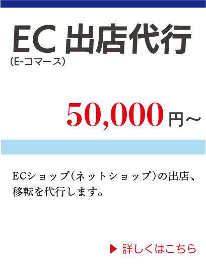 EC出店代行