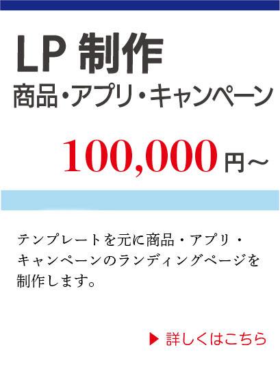 LP制作キャンペーン向け