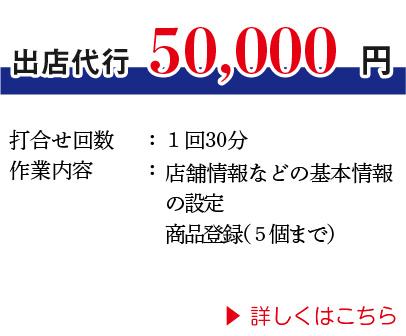 出店代行 50,000円