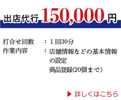 出店代行 150,000円