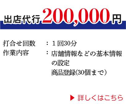 出店代行 200,000円