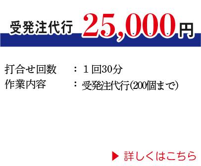 受発注代行 25,000円