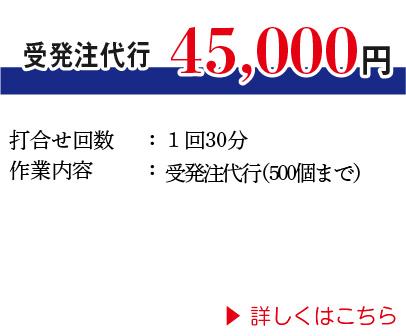 受発注代行 45,000円