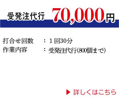 受発注代行 70,000円
