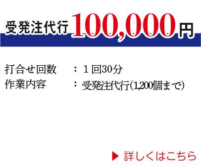 受発注代行 100,000円